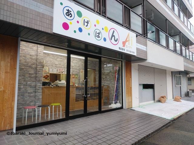 あげパンAI新店DSC_3860