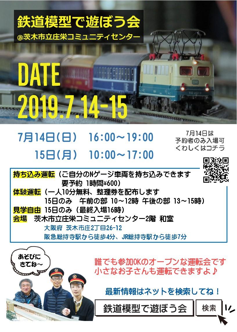 0714鉄道模型asoboukai-20190714