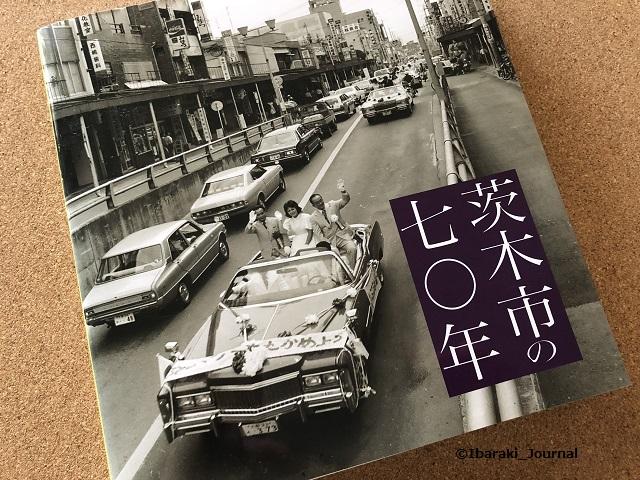 茨木市の七十年写真集IMG_7846kk