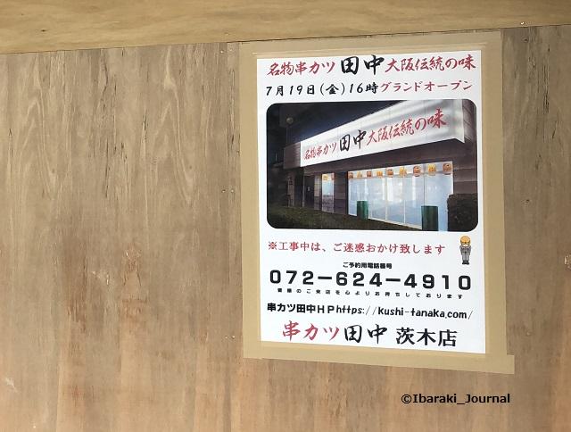 串カツ田中オープンお知らせIMG_7940