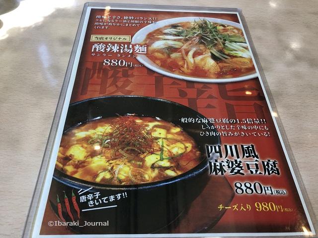 0530麻婆豆腐のPOPIMG_7495