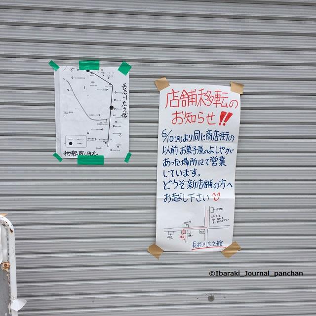 長谷川広文館新店舗お知らせIMG_9908