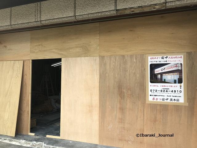 串カツ田中工事のところIMG_7940
