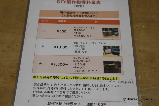 DIYリノベ製作指導料IMG_0094