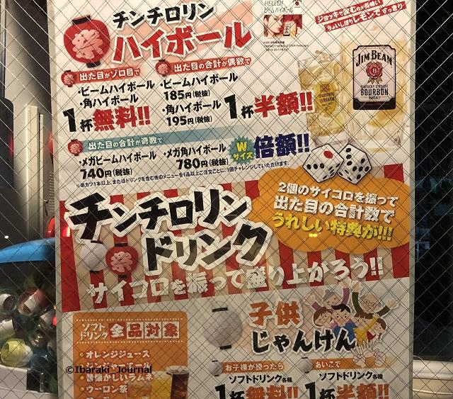 串カツ田中のドリンクポスターIMG_8240