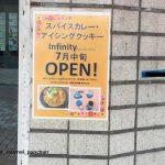 総持寺カレー屋さんオープン予定ポスターIMG_9869