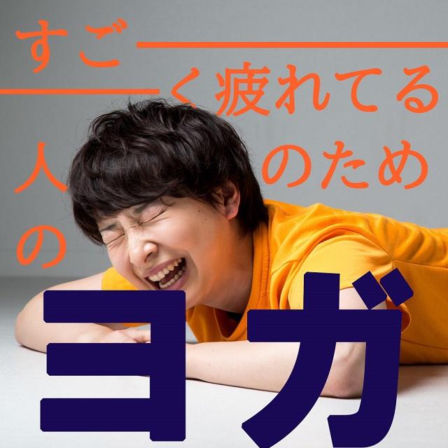 0718ヨガsugoyoga