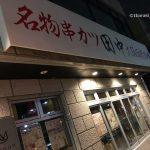 串カツ田中外観駅側からIMG_8238
