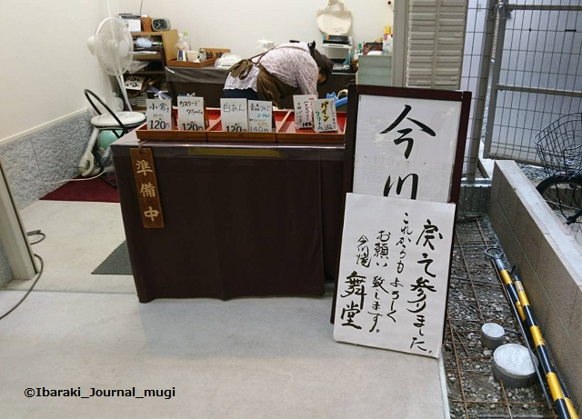 今川焼舞堂元の店外観