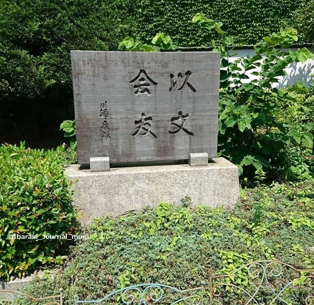 茨木高校川端康成石碑