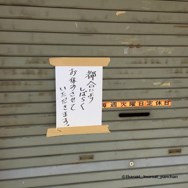 総持寺四国うどん張り紙IMG_0079