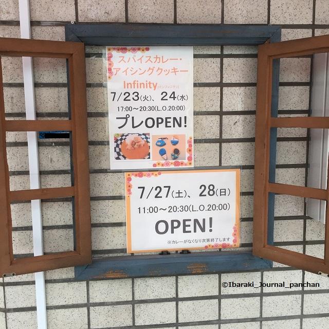 総持寺カレー屋さんオープン予定日のポスターIMG_0156