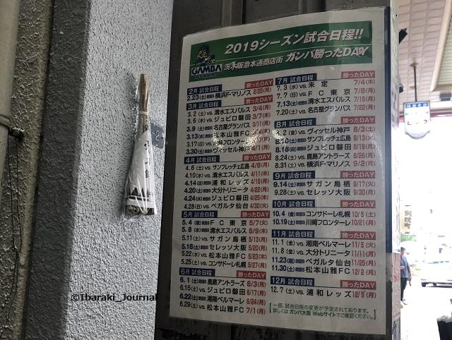 ガンバ勝ったデー予定IMG_8329