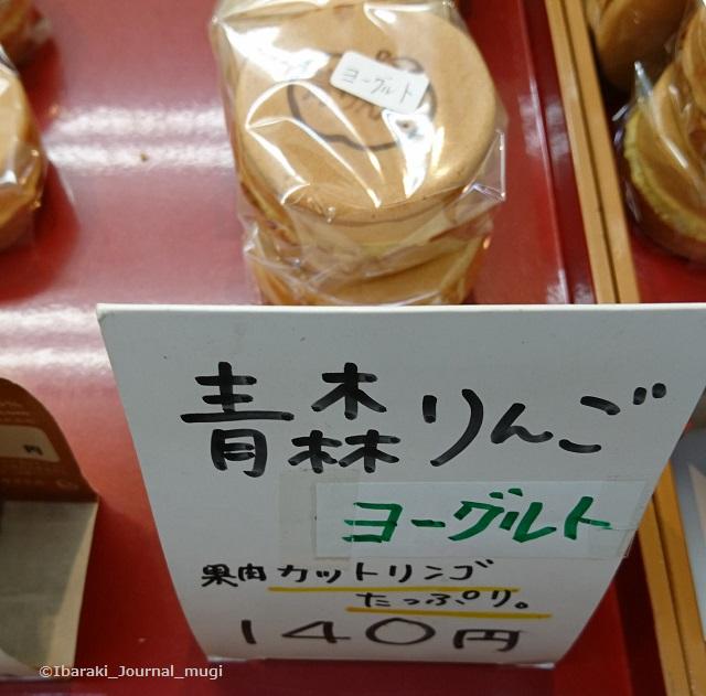 今川焼舞堂さん青リングヨーグルト味