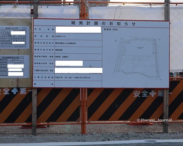 4月ジョーシン工事の看板IMG_9413