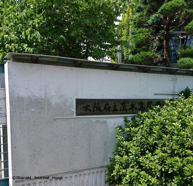 茨木高校正門