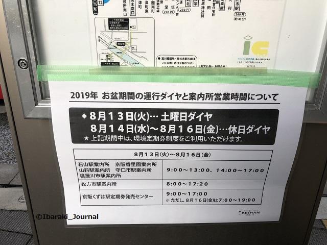 京阪バスお盆ダイヤ案内IMG_8746