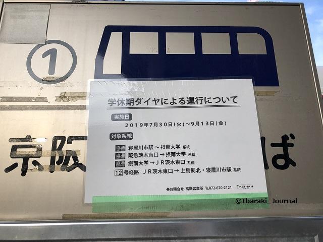 京阪バス大学方面バス案内IMG_8744