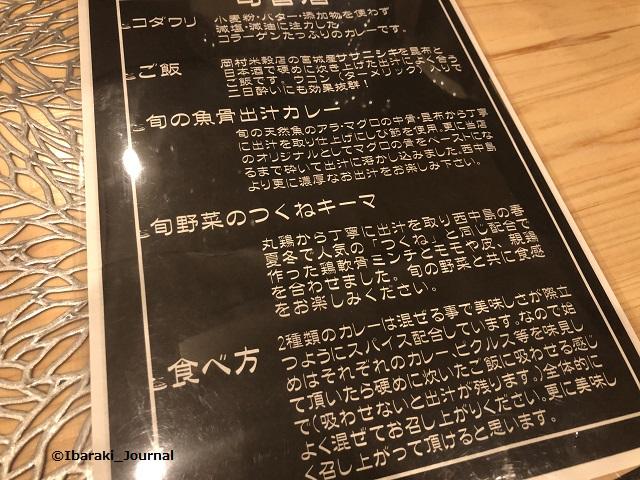 旬香唐カレー食べ方IMG_8522