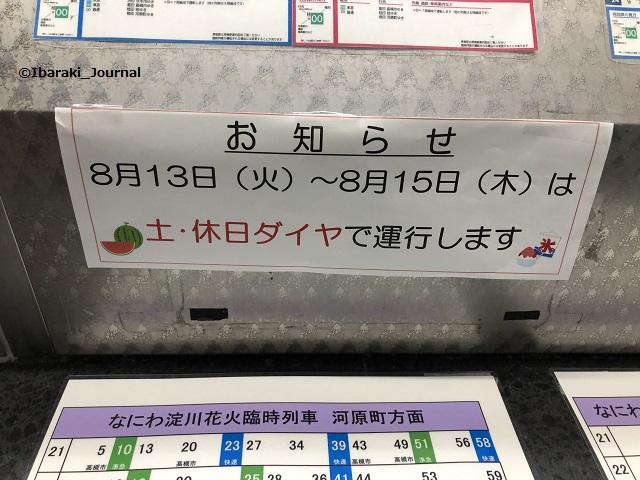 阪急電車ダイヤIMG_8753