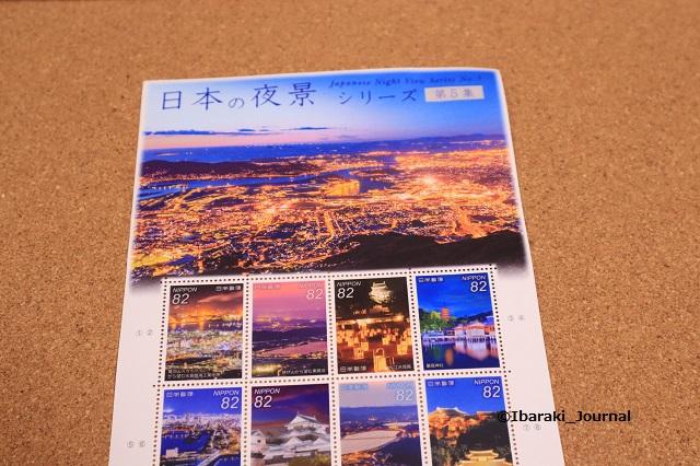 記念切手IMG_0455