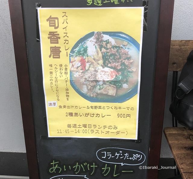 旬香唐カレー看板IMG_8531