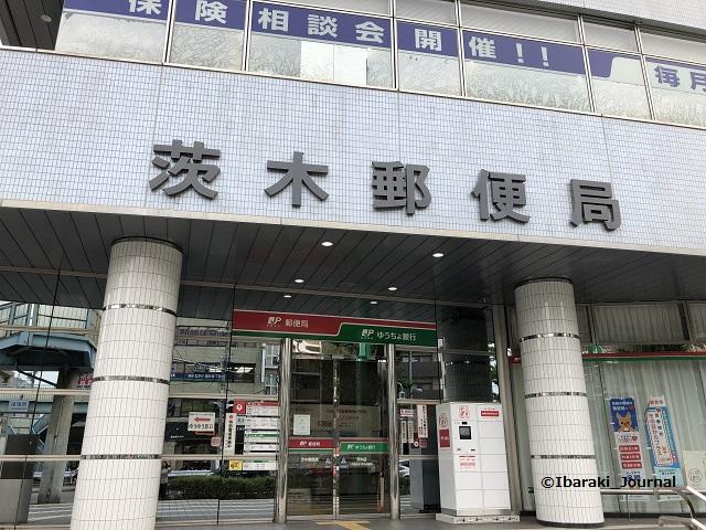 茨木郵便局外観IMG_9109