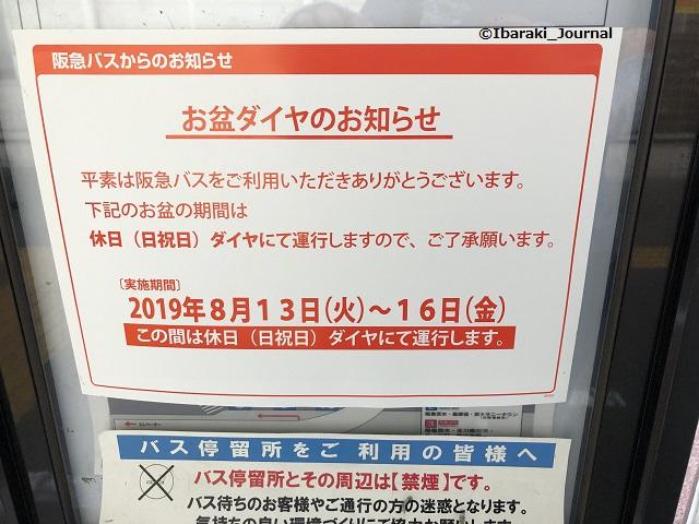 阪急バスお盆ダイヤIMG_8752