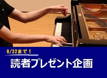 バナーピアノを弾く芝野さんIMG_0365