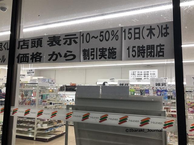 セブンイレブンお知らせ2IMG_8938