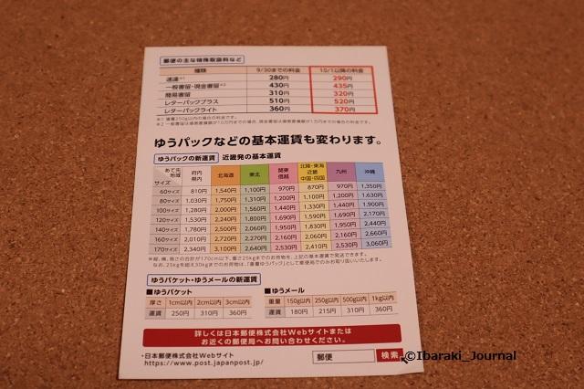 郵便料金値上げIMG_0459