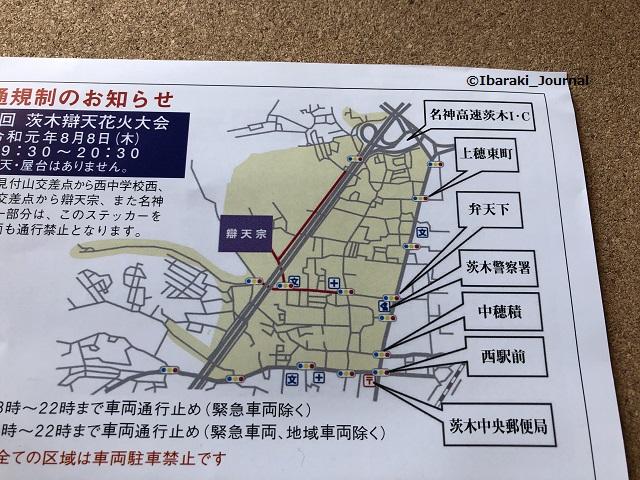 花火大会交通規制IMG_8608