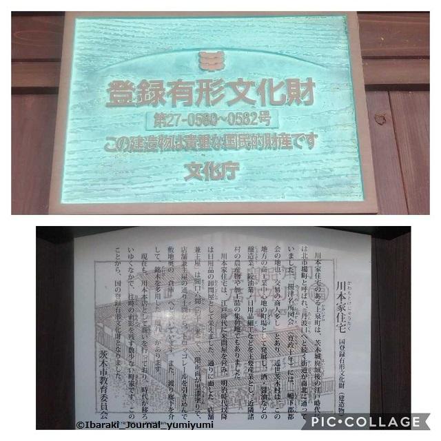 川本本店登録有形文化財1567943179021