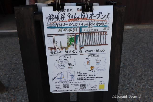 福嶋屋発酵カフェチラシIMG_0544