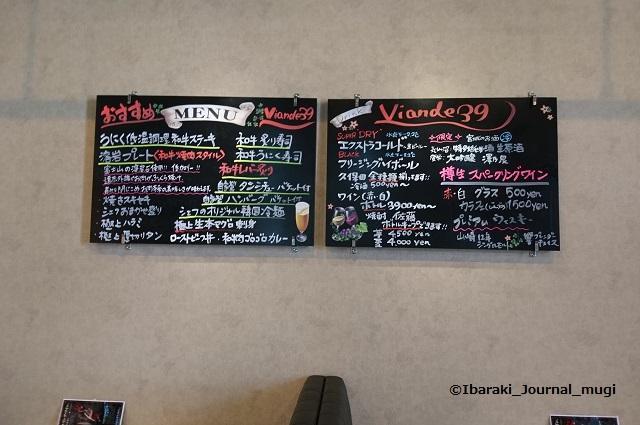 Viande39店内のメニュー