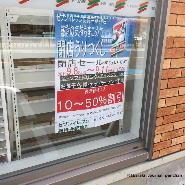 総持寺セブンイレブンお知らせIMG_0452