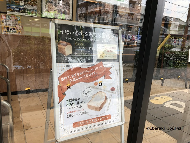 ベーカリーファクトリー食パン案内IMG_9226