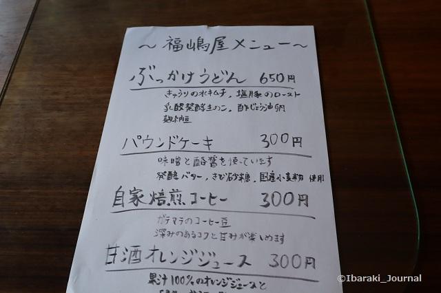 福嶋屋発酵カフェメニューIMG_0534