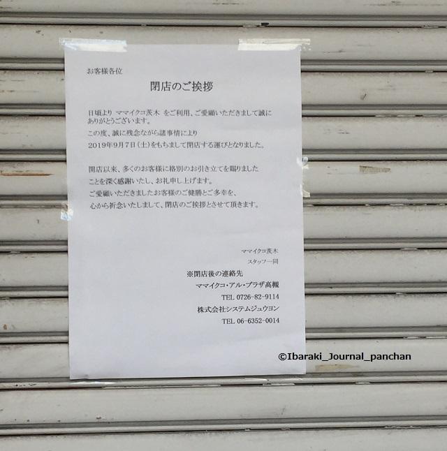 ママイクコ閉店お知らせIMG-0485