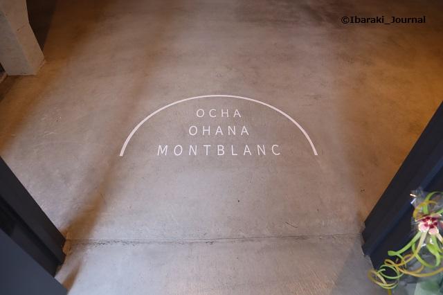 お茶とお花とモンブラン入り口床IMG_0795