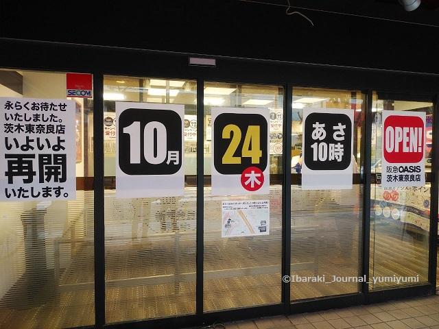 阪急オアシス東奈良の様子20191019140839_p