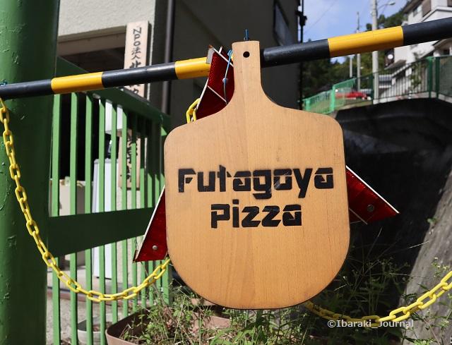双子家ピザの看板IMG_0899
