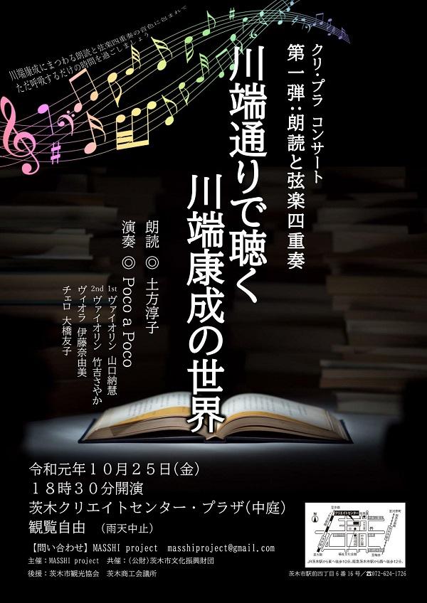 1025川端康成コンサート