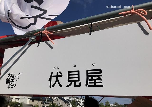 伏見屋餃子ブースIMG_9923