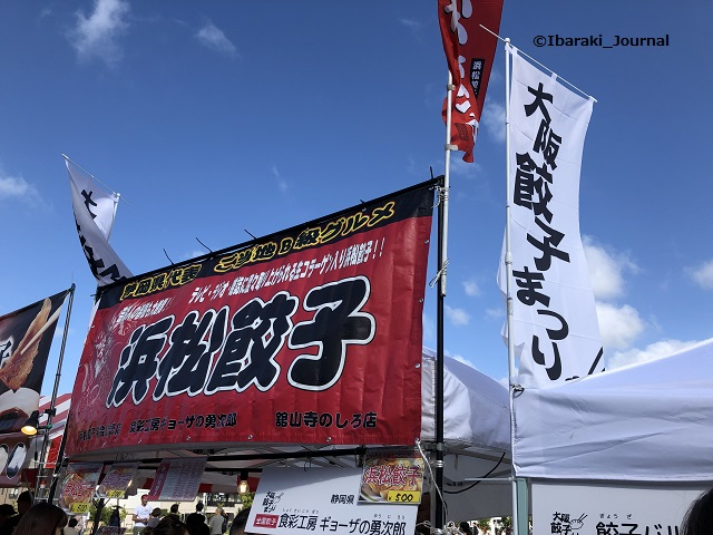 浜松餃子ブースIMG_9908
