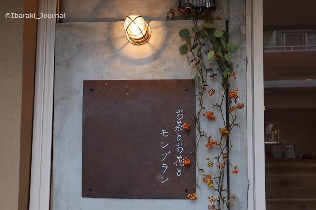 お茶とお花とモンブランの入り口そば看板IMG_0812