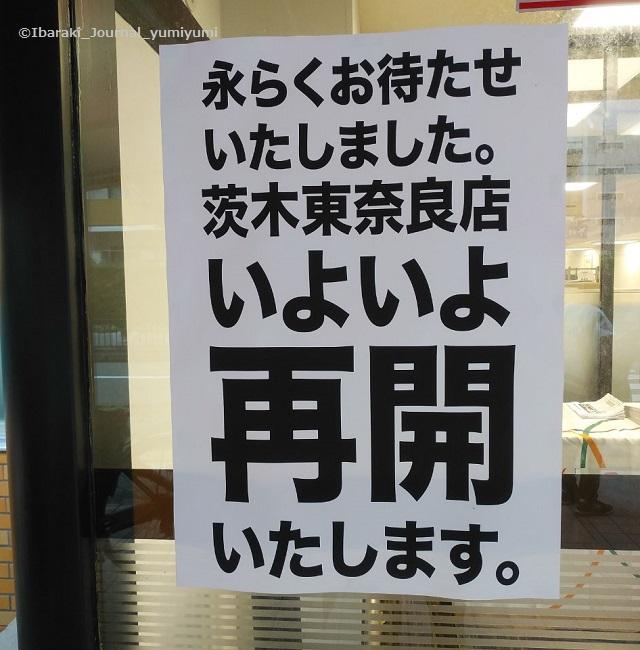 阪急オアシスオープン東奈良案内20191019140822_p