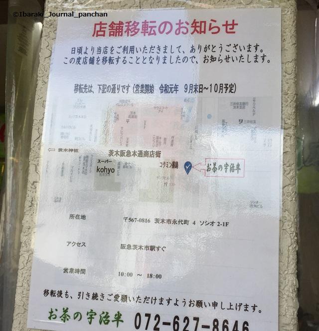 宇治半店舗移転お知らせIMG-0660