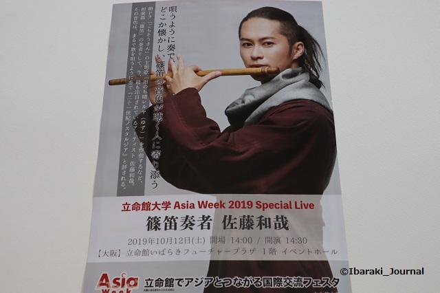 アジアウィーク佐藤和哉さんコンサートフライヤーIMG_0794