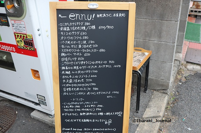 ennuのディナーメニューIMG_0881